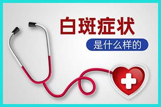 白殿风在治疗的同时患者应该如何进行白殿风的预防